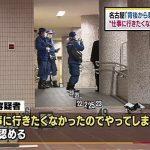 「刺された」自作自演 偽計業務妨害容疑で逮捕 名古屋