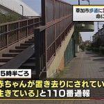 【社会】埼玉・草加市の歩道に乳児置き去り、命に別状なし