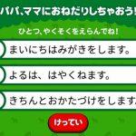 【スマホアプリ】「はみがきします」で課金 タカラトミー幼児ゲームに賛否