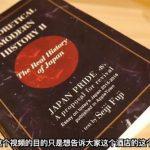 """「アパホテル」中国のSNSで""""炎上"""" 「南京大虐殺を否定するCEOの著書が客室に」 告発動画「微博」で6800万再生"""