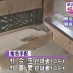 【寺社液体事件】明治神宮の液体事件、中国人の女2人に逮捕状 警視庁