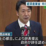 【安倍政権】中川俊直経済産業政務官が辞任 女性問題で事実上の更迭か