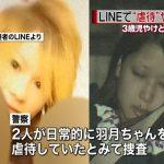 【埼玉3歳女児虐待死】「食事を週5回抜いた」など藤本羽月ちゃんへの虐待の様子が明らかに