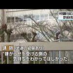 中学講師が襟絞めで3生徒を気絶させる 女子に嫌がらせをしたとして指導 福岡の中学校