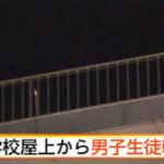 学校屋上で自撮り中に転落の中3男子死亡 神奈川・座間市