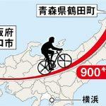 大阪から青森まで盗んだロードバイクで900キロ