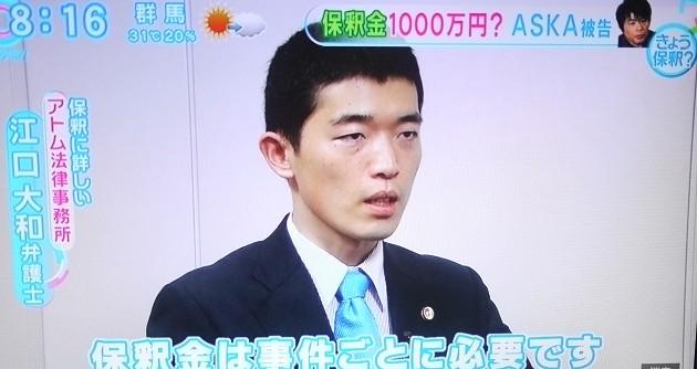 今朝、アトム法律事務所の江口弁護士が取材を受けた、フジテレビ「とくダネ!」が放送されました。