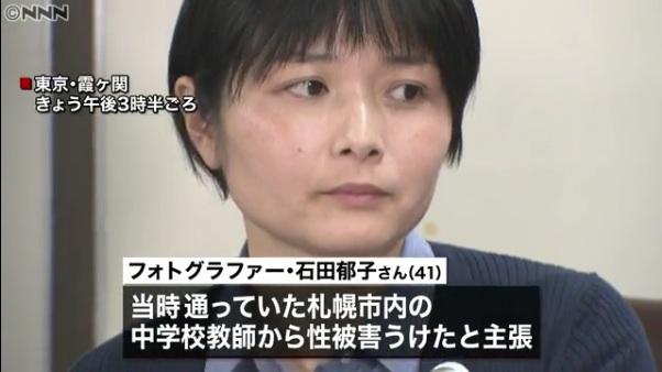 """【#MeToo】""""中学生の頃から""""教員に「性的関係強いられた」、41歳女性会見  札幌市の中学 美術教員   ★3 YouTube動画>1本 ->画像>12枚"""