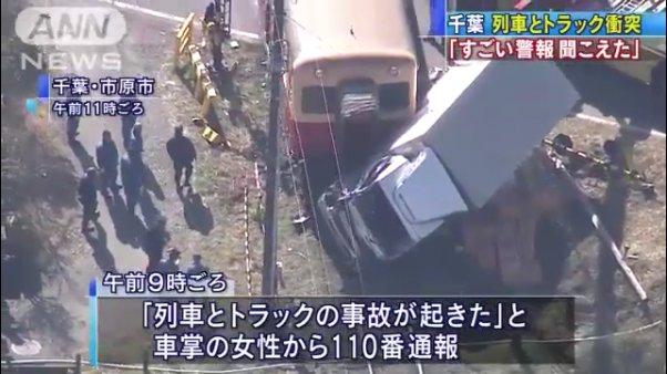 小湊 鉄道 twitter