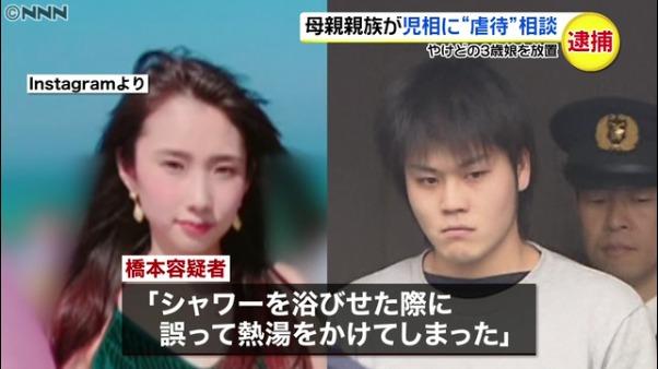橋本佳歩と田中聡の顔画像公開 橋本佳歩の親族が児童相談所に相談していた